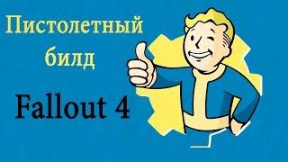 Fallout 4 пистолетный билд
