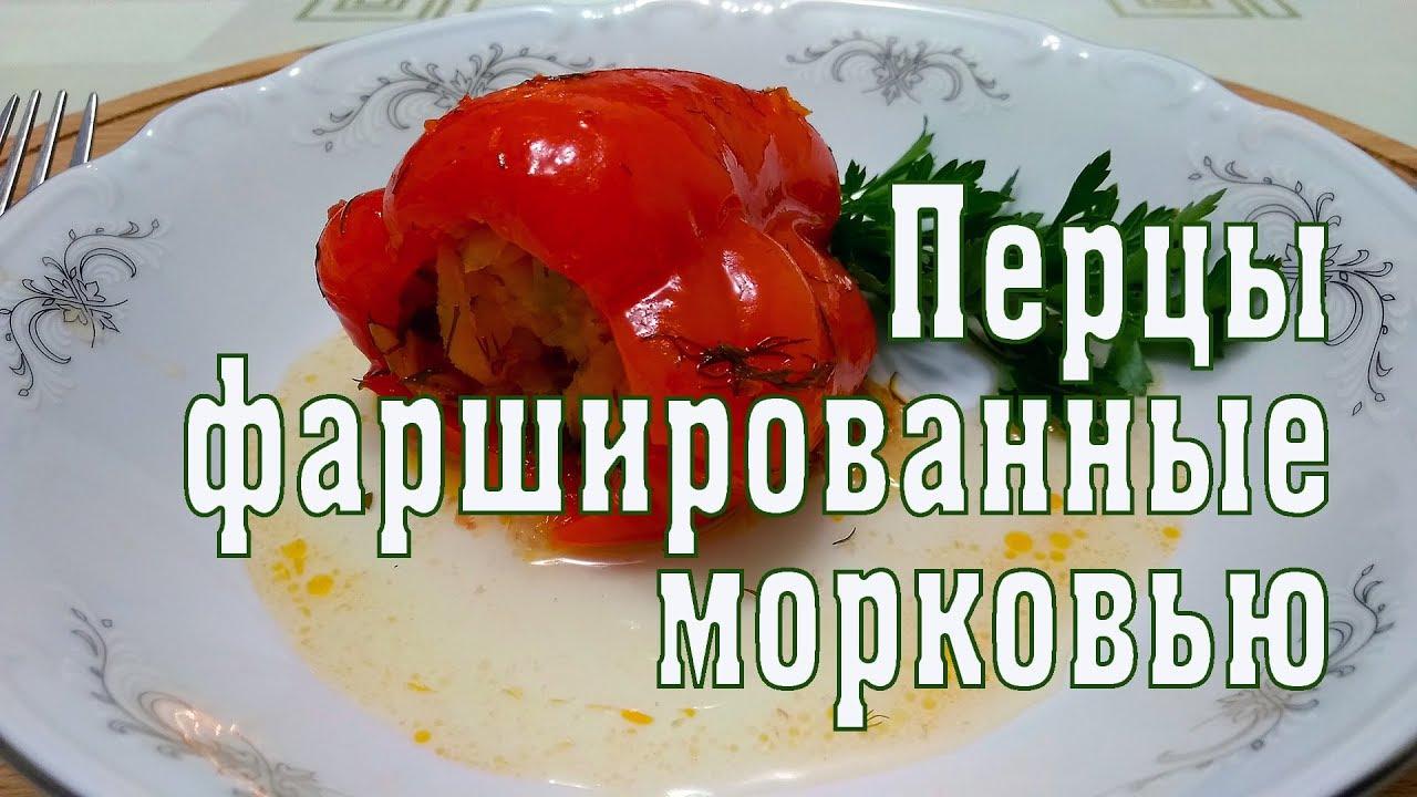 Готовлю перцы фаршированные морковью и луком в томате? Постное и вегетарианское блюдо