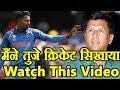 पंड्या तुजे मैंने क्रिकेट खेलना सिखाया | Pandya I Teach You How to Play Cricket