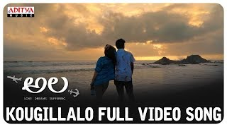 Kougillalo Full Video Song | Ala Video Songs | Bhargav Kommera,Shilpika,Malavika | Sarat Palanki