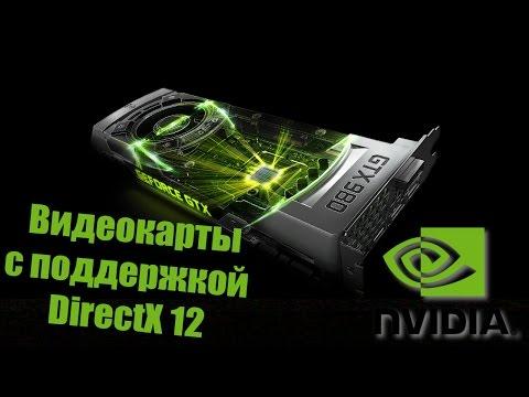 DirectX 12 - Список видеокарт с поддержкой DirectX 12 [Полный список]