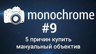 5 причин купить мануальный объектив: monochrome #9 от FERUMM.COM(, 2014-05-31T09:27:02.000Z)