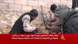 مقتل القائد العسكري لجبهة ثوار سوريا