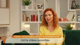 ЕЛЕНА ЗАХАРОВА ТОЛСТАЯ LIVE 30 ИЮНЯ 20 00
