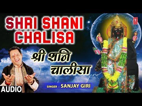 श्री शनि चालीसा I Shri Shani Chalisa I SANJAY GIRI I New Latest Devotional Song I Full Audio Song