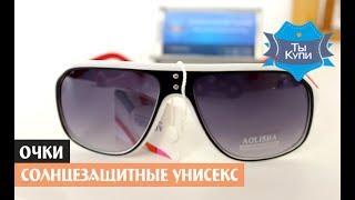 Солнцезащитные очки унисекс 3001-4 купить в Украине. Обзор