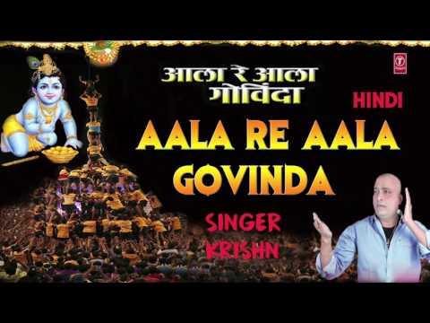 AALA RE AALA GOVINDA Krishna Devotional Song BY KRISHN KAUSHAL BAJPAI I Audio Songs ART TRACK