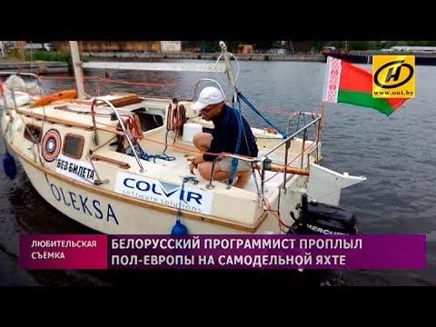 Белорус пересёк пол-Европы