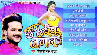 Luta Jaibu Lagan Me - Khesari Lal Yadav - Audio JukeBOX - Bhojpuri Hot Songs 2015 new