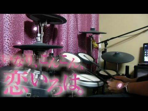 【いなり、こんこん、恋いろは。OP】 今日に恋色/kyou ni koiiro 【叩いてみた】【drum cover】