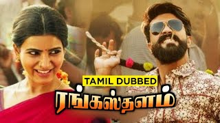 Rangasthalam Tamil Dubbed Promo, Censor Certified, RamCharan, Samantha Akkineni