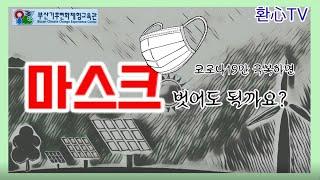 [환심TV] 5. 황사와 미세먼지(코로나가 끝나면 마스…