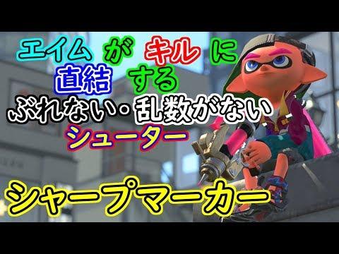 【スプラトゥーン2】乱数がないシャープマーカーという武器が強い!【全ルール王冠】【ウデマエⅩ】