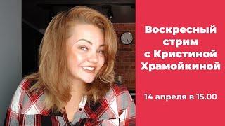 Эфир: Кристина Храмойкина. Как правильно мыть и ухаживать за волосами?