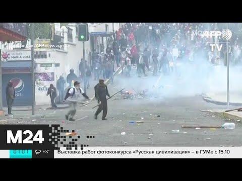 Актуальные новости мира за 9 октября - Москва 24