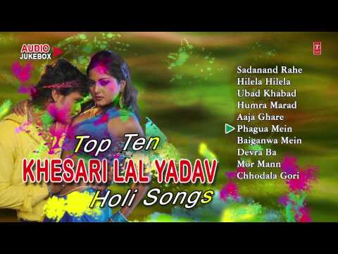 Khesari Lal Yadav - Top Ten Holi Special Audio Songs Jukebox