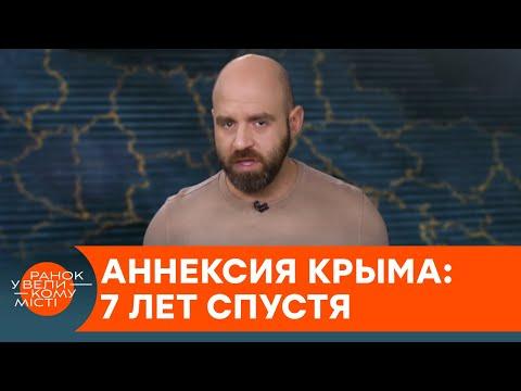 Как аннексия Крыма изменила Украину? Мнение Казарина — ICTV