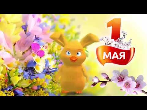 Открытки 1 Мая - Анимационные блестящие картинки GIF