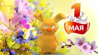 Праздничные 1 мая. Поздравления с маем. Видео открытки.