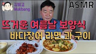 직접 만든 바다장어 라면 구이 요리영상 먹방 asmr mukbang 음식 리얼먹방 추천 김빙고