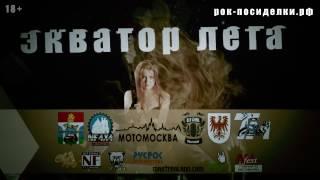 """Рок фестиваль """"Рок посиделки"""" """"Экватор лета"""" 2017"""