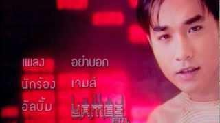 อย่าบอก : James เจมส์ เรืองศักดิ์ | Official MV