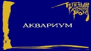 ÅКВАРИУМ – Легенды Русского Рока (2015)