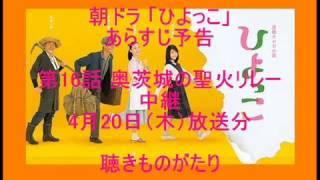 朝ドラ「ひよっこ」第16話 奥茨城の聖火リレー中継 4月20日(木)放送分...