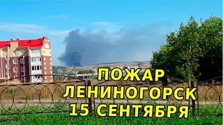 18+ ШОК! Пожар Лениногорск. Нефтяная скважина. 15 сентября 2017 года