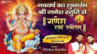 Ganesh Stotram - नववर्ष का शुभारंभ श्री गणेश स्तुति से - Shree Ganesh Stuti - Mishra Bandhu