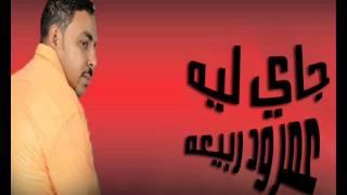الفنان عمر ود ربيعه// جاي ليه