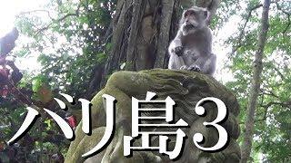 バリ島6【おかんTV】Bali solo travel from Japan thumbnail
