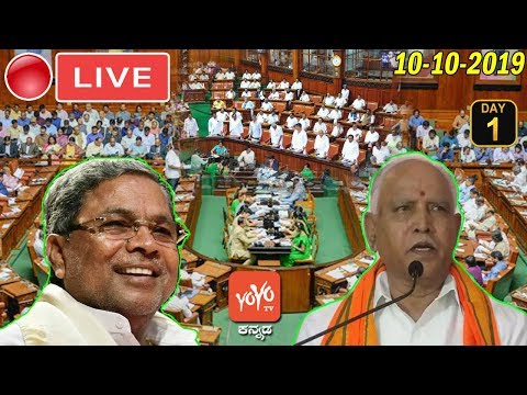 Karnataka Assembly LIVE | Siddaramaiah V/S BS Yeddyurappa | BJP | Congress | YOYO TV Kannada