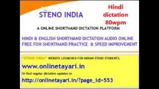 hindi audio dictation 80 wpm 37