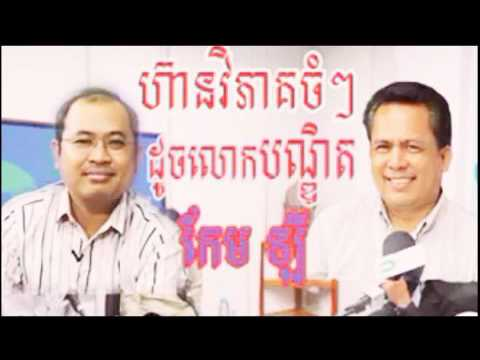 Cambodia Hot News: WKR World Khmer Radio Night Wednesday 02/15/2017