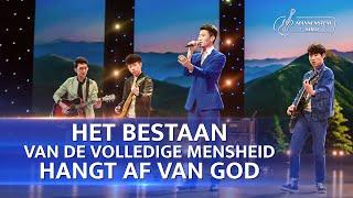 Christelijk lied 'Het bestaan van de volledige mensheid hangt af van God' (Dutch subtitles)