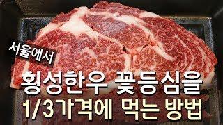 서울에서 횡성한우를 1/3가격에 먹으려면?