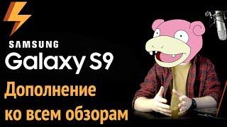 Samsung Galaxy S9 - ДОПОЛНЕНИЕ ко всем обзорам, что вы смотрели