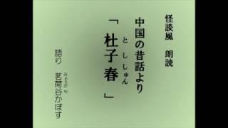 怪談風朗読 中国の昔話より「杜子春(とししゅん)」