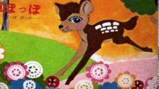 童謡 子鹿のバンビ (桑名貞子さん、13才の時の歌唱)