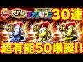 超有能50爆誕!!祝賀会ファンフェスタ開催記念ガチャ30連!!【パワプロアプリ】#474