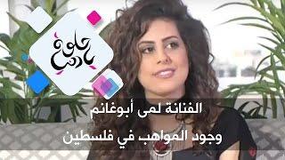 الفنانة لمى أبوغانم - وجود المواهب في فلسطين