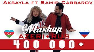 Mashup (Azeri-Rus) Aksayla & Samir Cabbarov (2019)