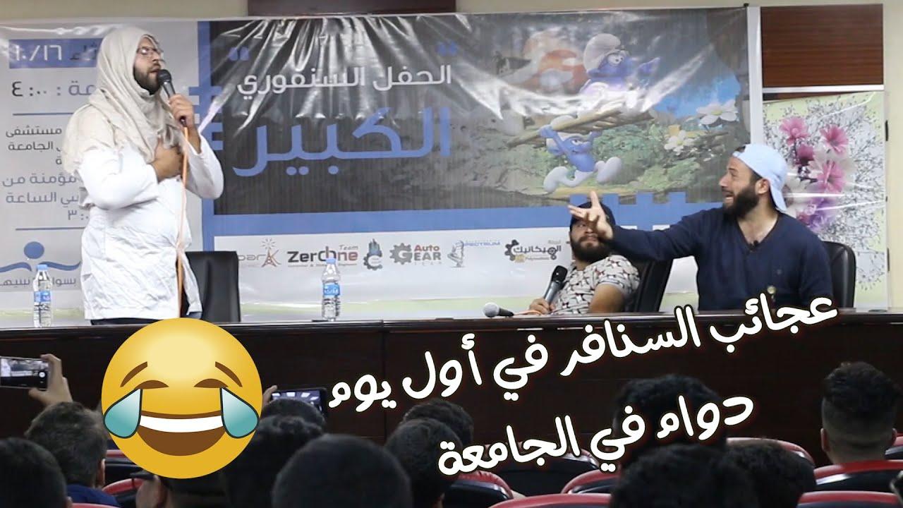 عجائب الطلاب ( السنافر ) في اول محاضرة في الجامعة - مضحك كوميدي