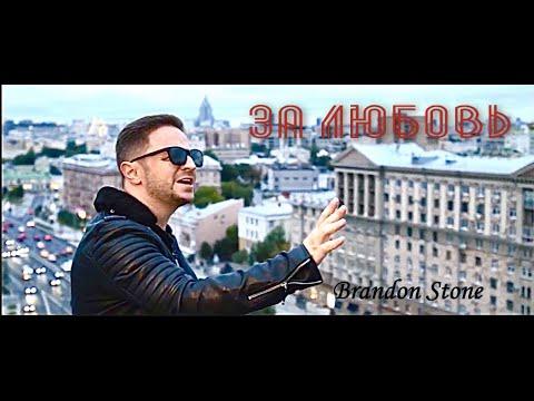 Смотреть клип Brandon Stone - За Любовь