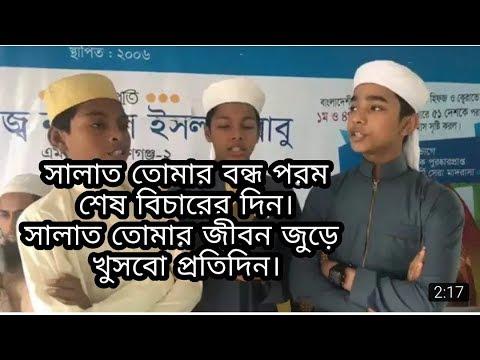 Salat Tumar Bondhu porom | Bangla Islamic Song, Very Nice Song, Kalarab Shilpigosti 2018