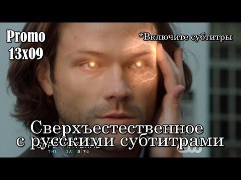 Кадры из фильма Сверхъестественное - 13 сезон 5 серия
