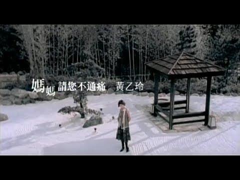 黃乙玲 - 媽媽請您不通痛(台) Official Music Video