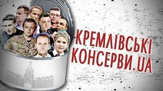 КРЕМЛІВСЬКІ КОНСЕРВИ.UA
