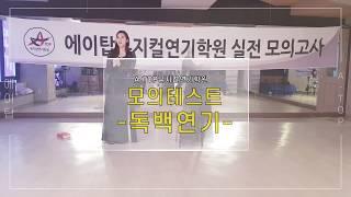 [A-TOP뮤지컬연기학원]9/15 대학입시반 모의고사!…